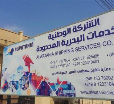 Alwatania-Shipping-Services-company-building-Port-Sudan